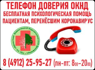 телефон режим работы наркологии